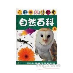 自然百科(上)
