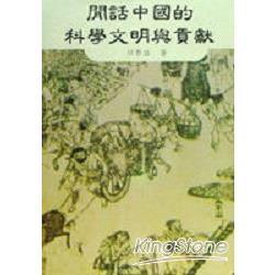 閒話中國的科學文明與貢獻