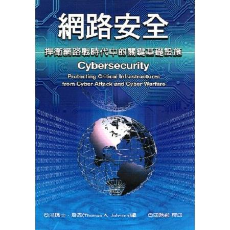 網路安全 :捍衛網路戰時代中的關鍵基礎設施