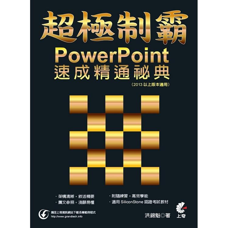 超極制霸:PowerPoint速成精通祕典(2013以上版本適用)
