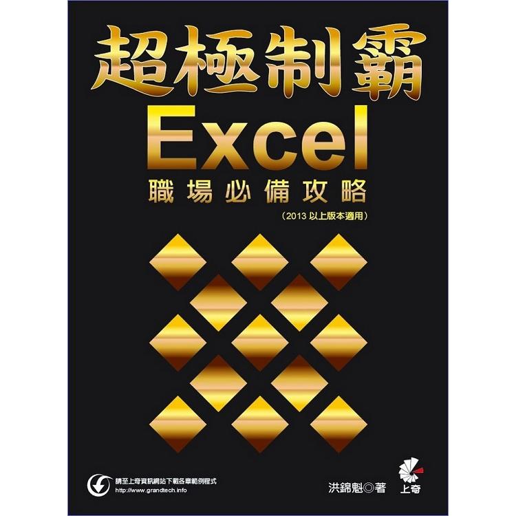 超極制霸:Excel職場必備攻略(2013以上版本適用)