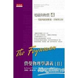 費曼物理學講義II:電磁與物質(4)電磁場能量動量、折射與反射