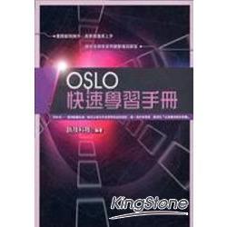 OSLO快速學習手冊