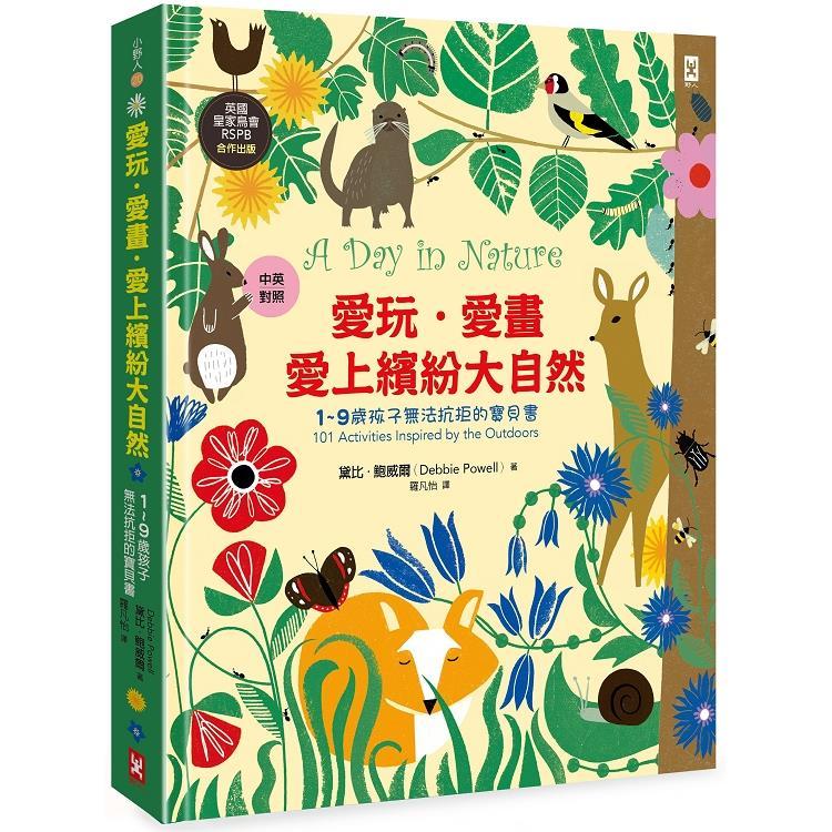 愛玩.愛畫.愛上繽紛大自然:【1~9歲孩子無法抗拒的寶貝書】(英國皇家鳥會RSPB合作出版 | 中英對照 | 好可愛精裝版)