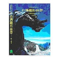 台灣植被誌(五):台灣鐵杉林帶(上)