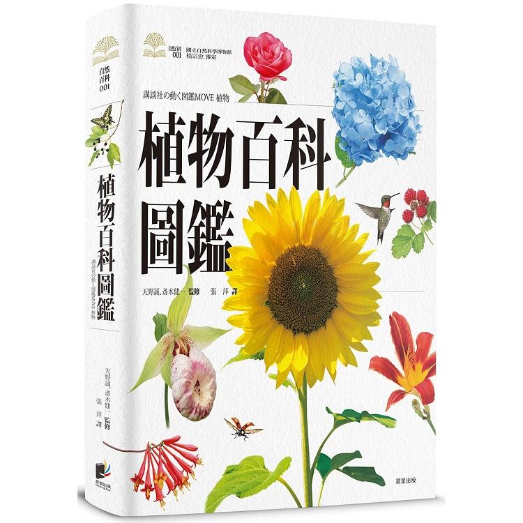 植物百科圖鑑