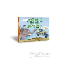 大象林旺是怎麼到動物園?一趟2000公里的長征