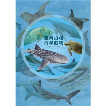 臺灣百種海洋動物ONE HUNDRED MARINE ANIMALS IN TAIWAN(精裝)