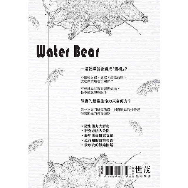 地表最強熊蟲:不可思議的緩步動物