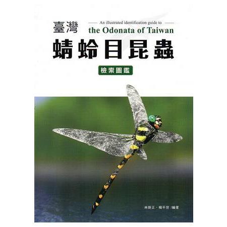 臺灣蜻蛉目昆蟲檢索圖鑑(精裝)