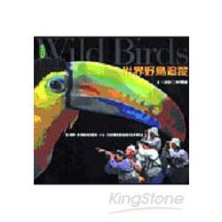 世界野鳥追蹤(精)