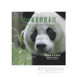 Olen並非世界末日熊貓的人生哲學