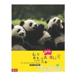 熊貓的秘密