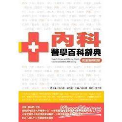 內科醫學百科辭典(英漢漢英對照)