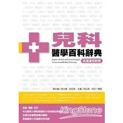 兒科醫學百科辭典(英漢漢英對照)