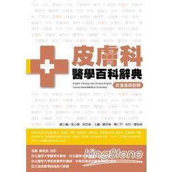 皮膚科醫學百科辭典(英漢漢英對照)