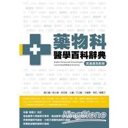 藥物科醫學百科辭典(英漢漢英對照)