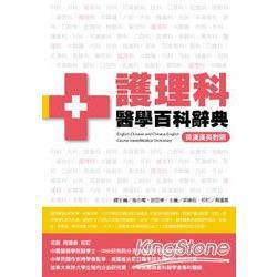 護理科醫學百科辭典(英漢漢英對照)