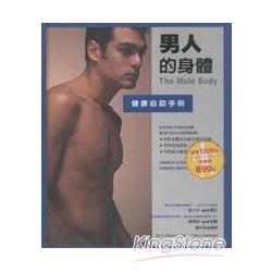 男人的身體:健康自助手冊
