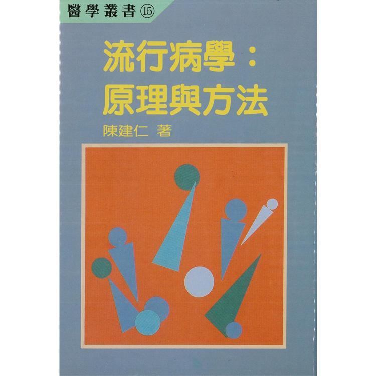 流行病學 :  原理與方法 /