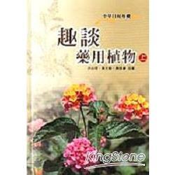 趣談藥用植物(上)