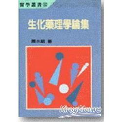生化藥理學論集