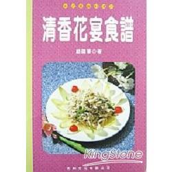 清香花宴食譜