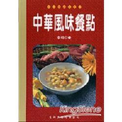 中華風味餐點