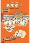 台灣小吃之美:基隆廟口(全彩長卷精裝)