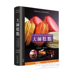大師糕點 DESSERTS:750道食譜.480張照片.不論是烘焙新手或糕點 人員,所有人 的糕點聖經