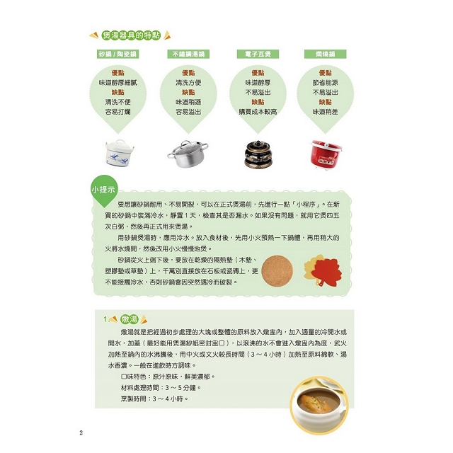 300道廣東湯,喝出好健康!
