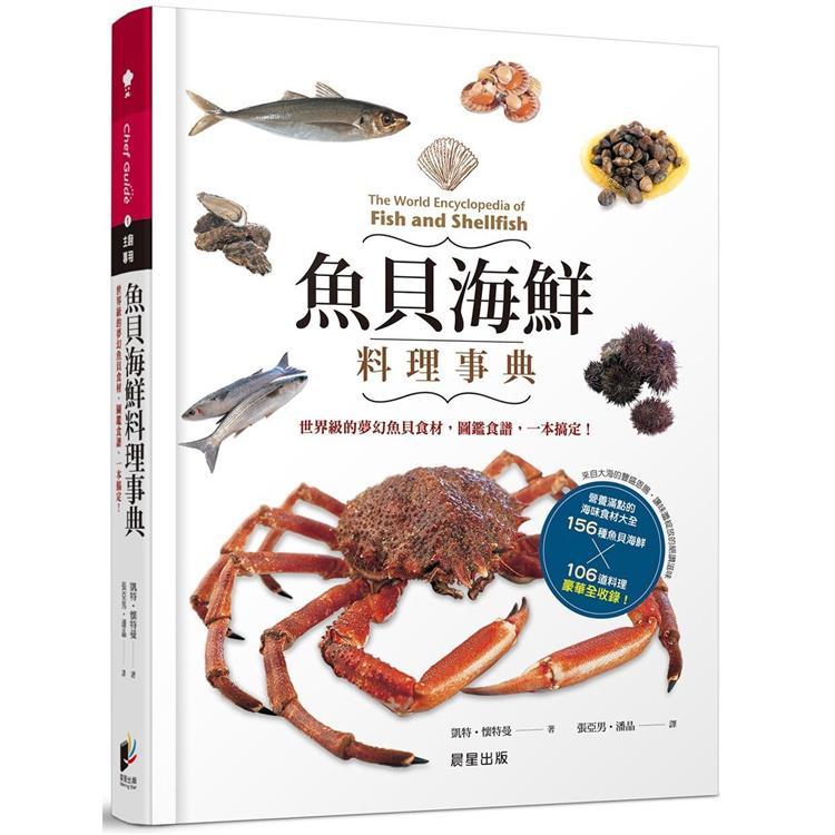 魚貝海鮮料理事典:世界級的夢幻魚貝食材,圖鑑食譜,一本搞定!
