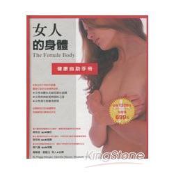 女人的身體:健康自助手冊