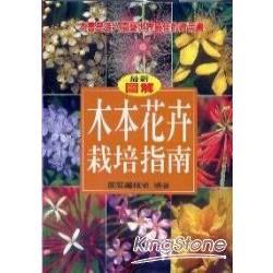 木本花卉栽培指南