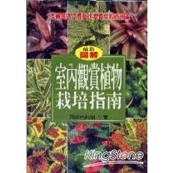室內觀賞植物栽培指南