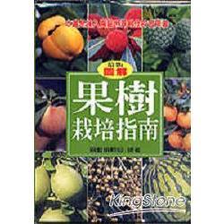 果樹栽培指南(精裝本)