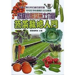 家庭水耕及無土介質蔬菜栽培入門