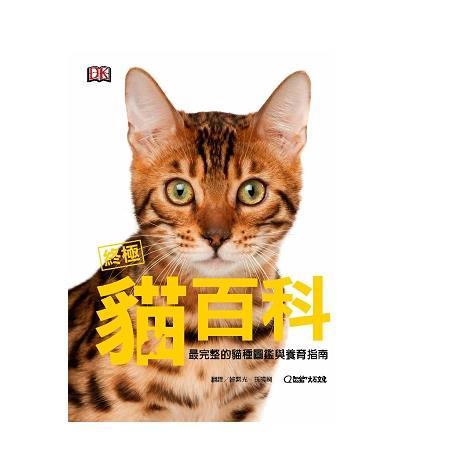 終極貓百科:最完整的貓種圖鑑與養育指南
