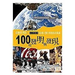 改變世界的100項發明與發現