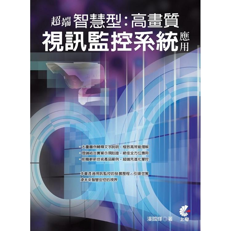 超端智慧型:高畫質視訊監控系統應用