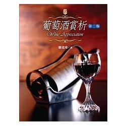 葡萄酒賞析(第二版)