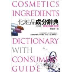 化粧品成分辭典(精)