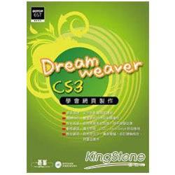 學會網頁製作Dreamweaver CS3(附光碟)