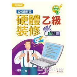 電腦硬體裝修乙級檢定術科(2009年最新版)(附光碟)