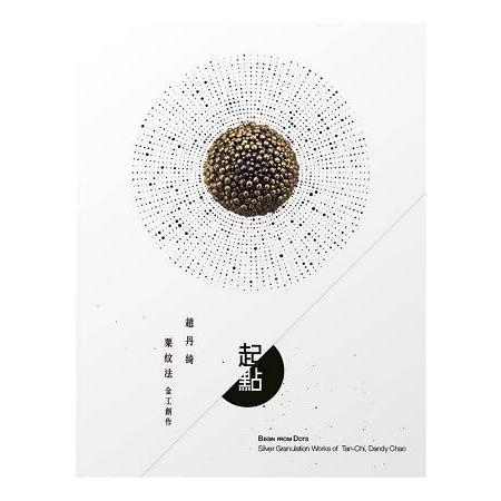 起‧點:趙丹綺粟紋法金工創作