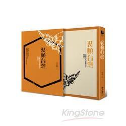 裝幀台灣:台灣現代書籍設計的誕生(蝴蝶限量書盒精裝版)
