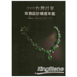 2009台灣百家珠寶設計精選年鑑
