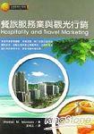 餐旅服務業與觀光行銷 (精)