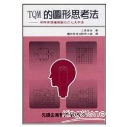 TQM的圖形思考法
