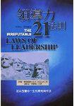 領導贏家:領導力21法則(精裝)